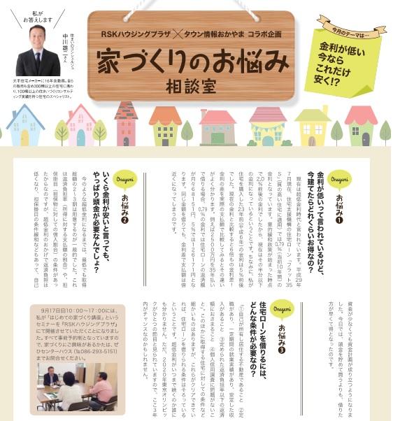 お悩み相談室 9月号.jpg