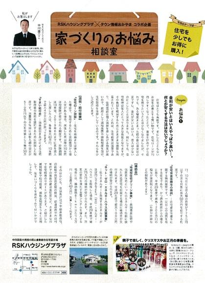 タウン情報12月号.jpg