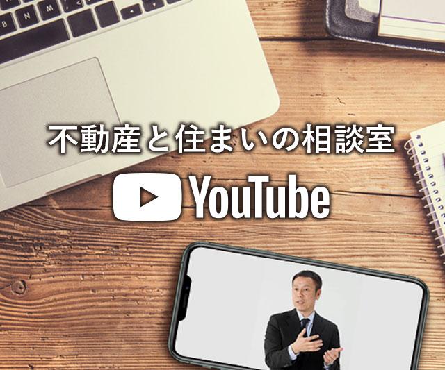 不動産と住まいの相談室 - YouTube